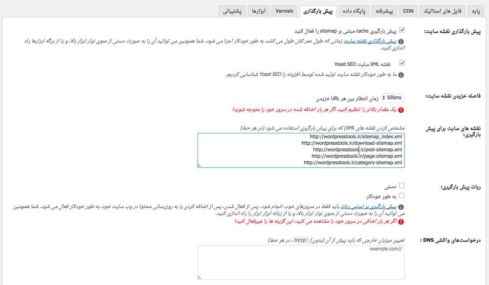 آموزش فارسی WP Rocket