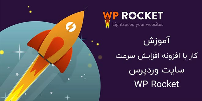 learn wp rocket
