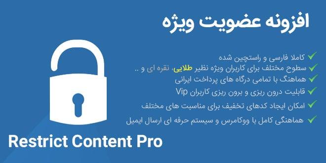 افزونه وردپرس Restrict Content Pro