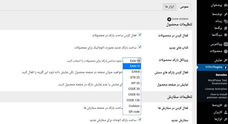 افزونه فارسی YITH WooCommerce Barcodes and QR Codes