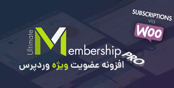 افزونه فارسی Ultimate Membership Pro