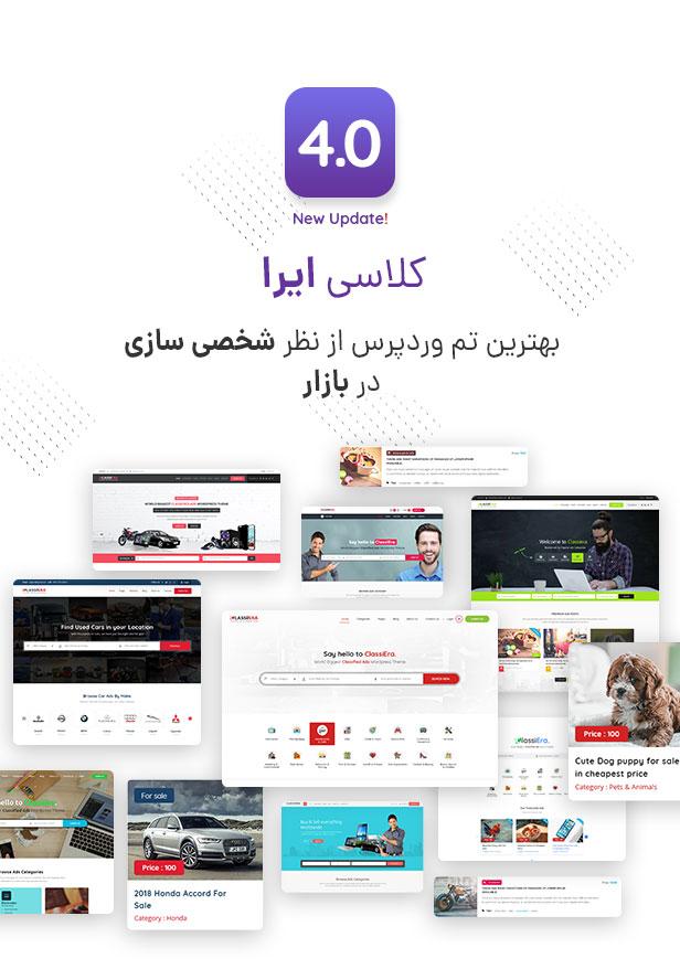 قالب وردپرس ثبت آگهی و نیازمندی Classiera