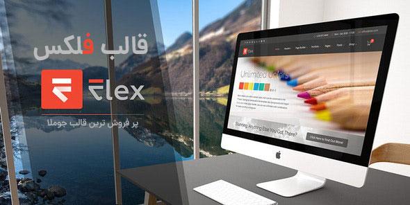 قالب Flex