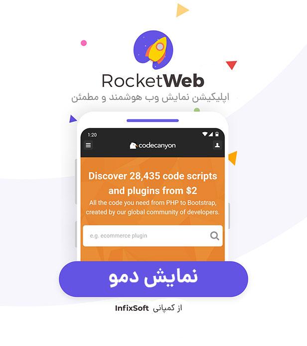 اپلیکیشن RocketWeb