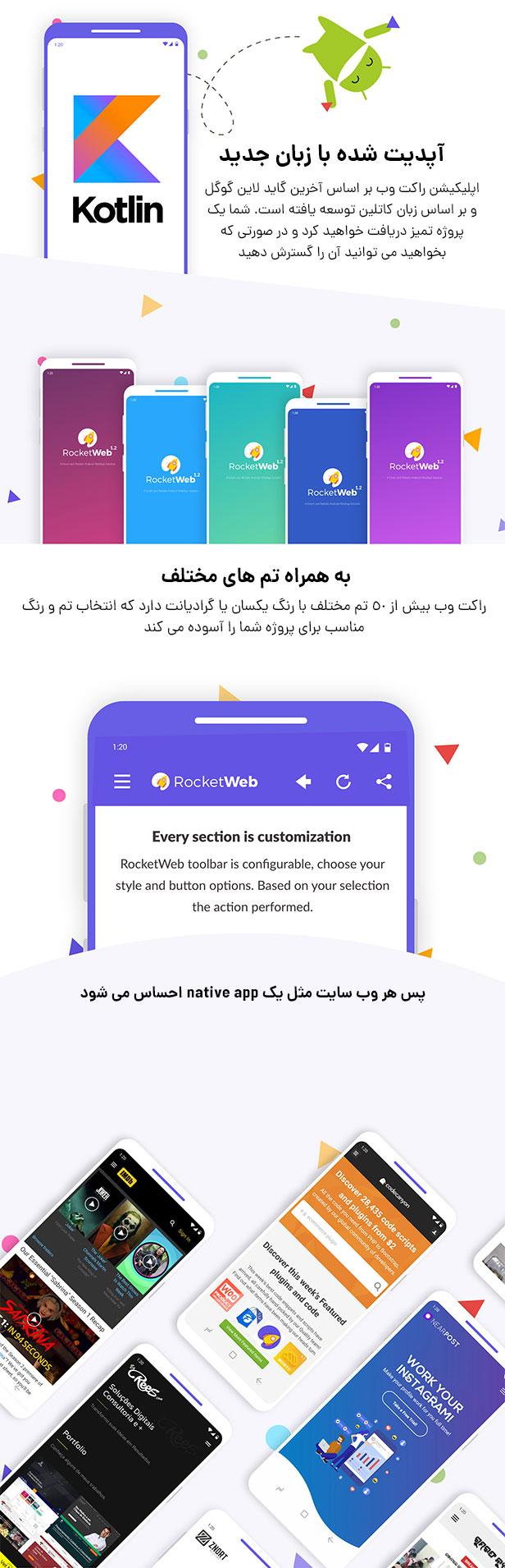 سورس اپلیکیشن RocketWeb